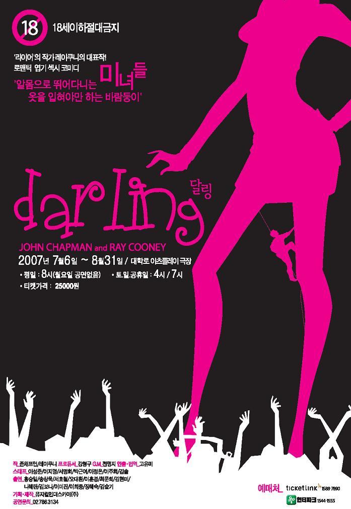 [연극]달링(2007)_나랑은 코드가 좀 안맞지만 남..