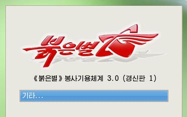 붉은 별 3.0 OS 서버