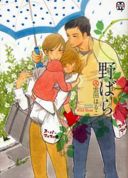 쿠모타 하루코(Kumota Haruko) - 들장미(2009)