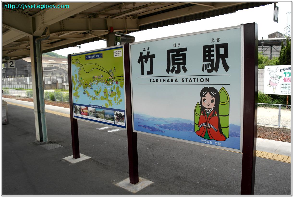 잘 다녀오셨나요(おかえりなさい) - 타케하라 역