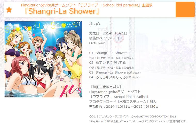 러브라이브 - Shangri-La Shower의 커플링곡..