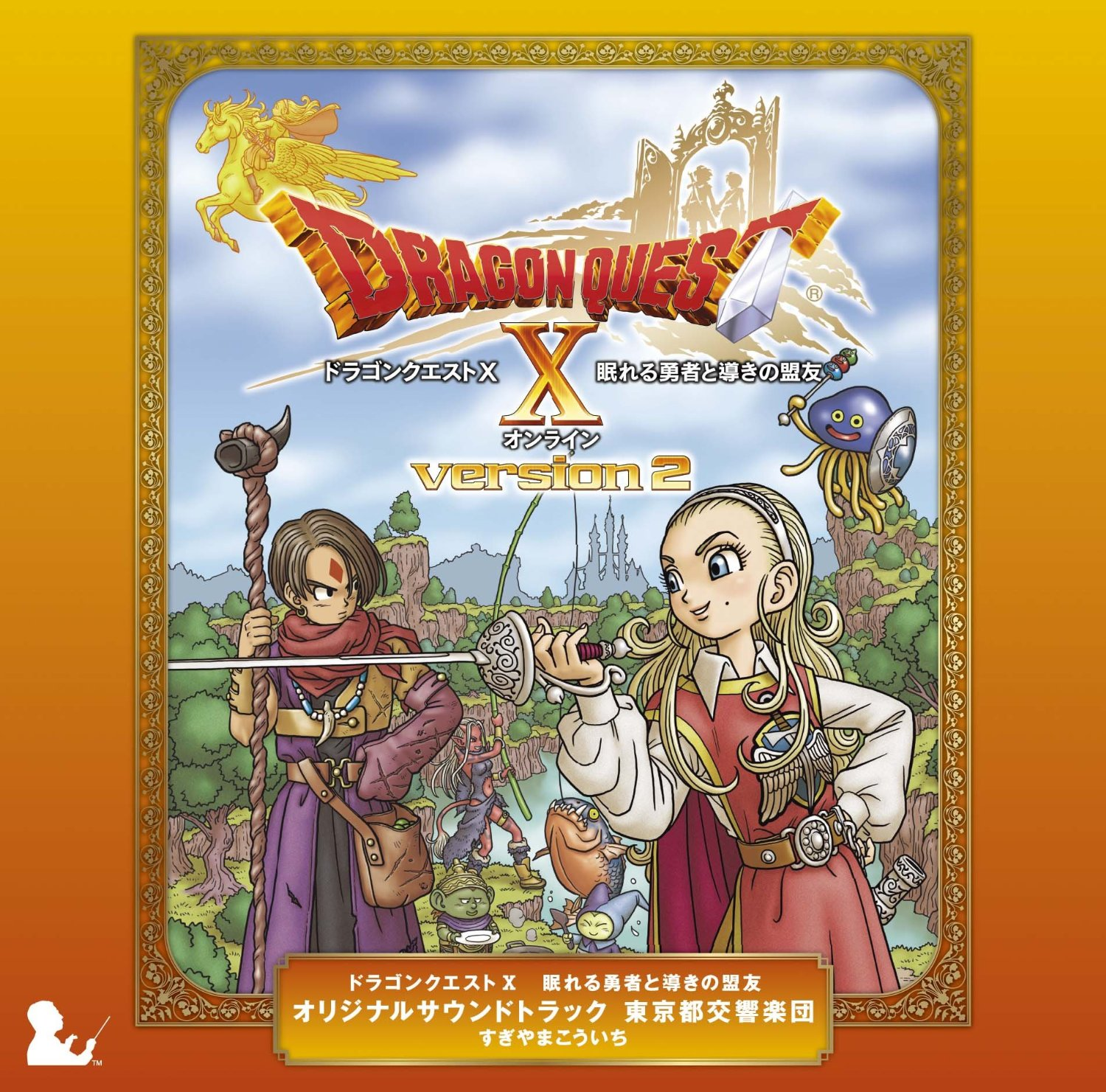 Dragon Quest X The Sleeping Brave and th..