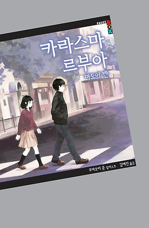 카라스마 르부아 - 독특한 법정(?) 소설