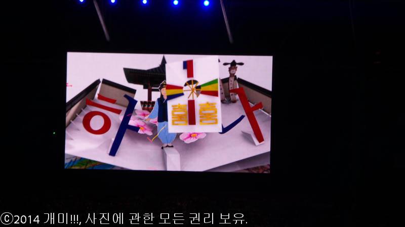 2014 인천 아시안게임 개막식 -마지막-