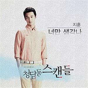 지훈-너만 생각나[듣기/가사]청담동 스캔들 OST