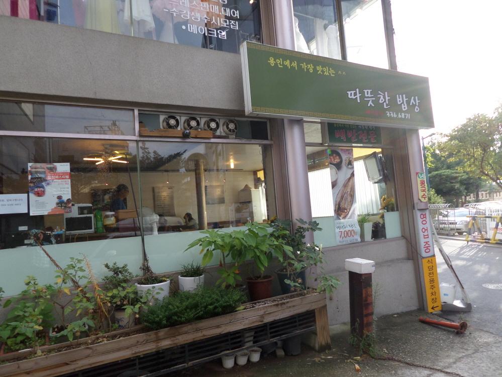 [용인] 따뜻한 밥상 - 오늘의 밥상 : 순두부, 설빙..