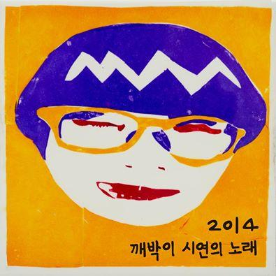 야이 돼지야-단원고2학년3반 김시연