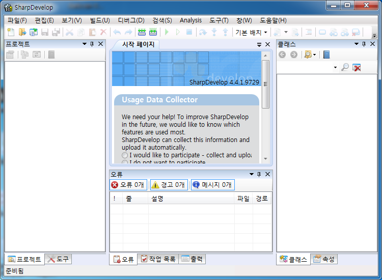 SharpDevelop 4.4 포터블