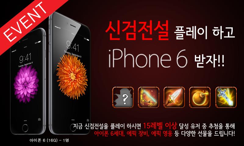 아이폰6 공짜로 얻는 방법