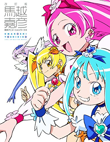 우마코시 요시히코 도에이 애니메이션 웍스 개정판 표..