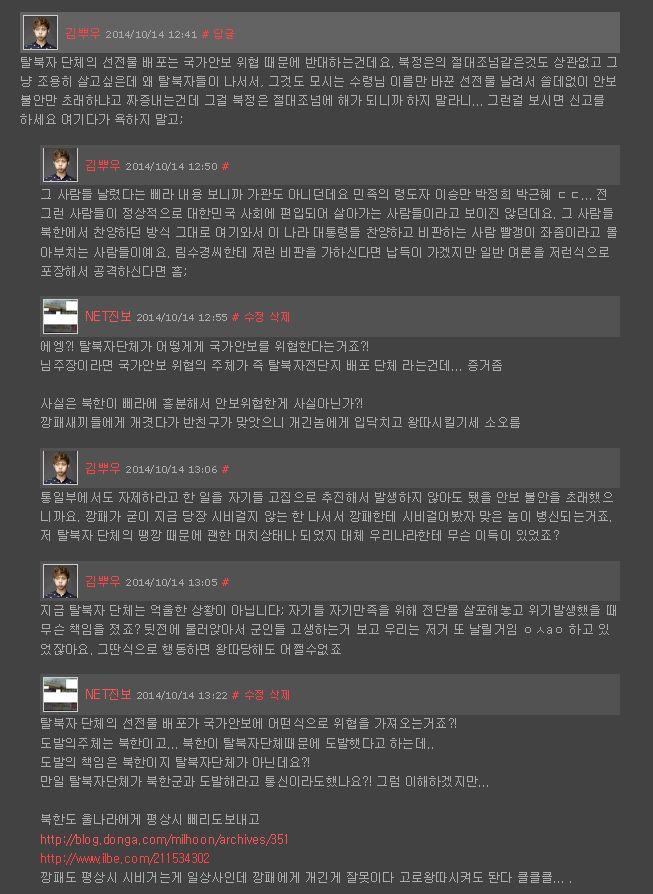 탈북자의 대북 전단지살포는 국가안보위협인가?!
