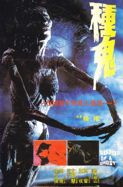 종귀 [种鬼](Seeding of a Ghost.1983)