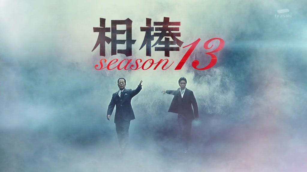 아이보우(相棒) 시즌13 제1화 시청 - 나카마 유키..