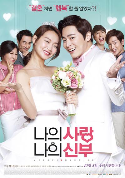 국내 박스오피스 '나의 사랑 나의 신부' 2주 연속 1위