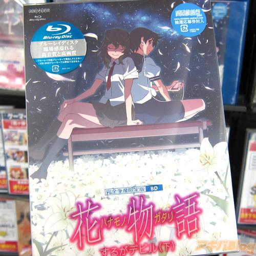 하나모노가타리 블루레이 제 2권이 발매된 모습