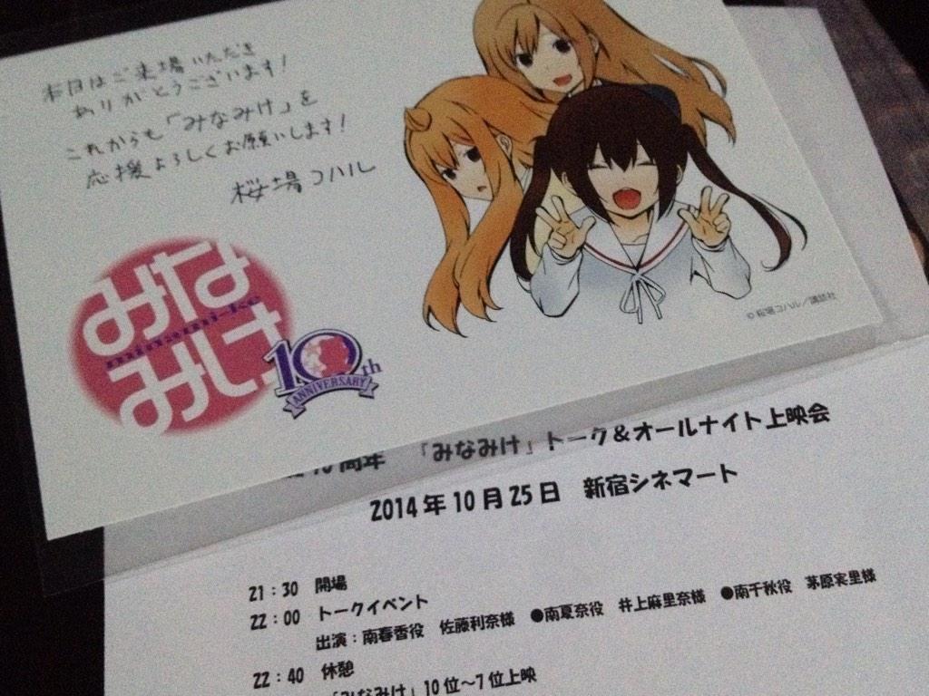 2015년 봄에 미나미가 10주년 기념 이벤트 개최 예정