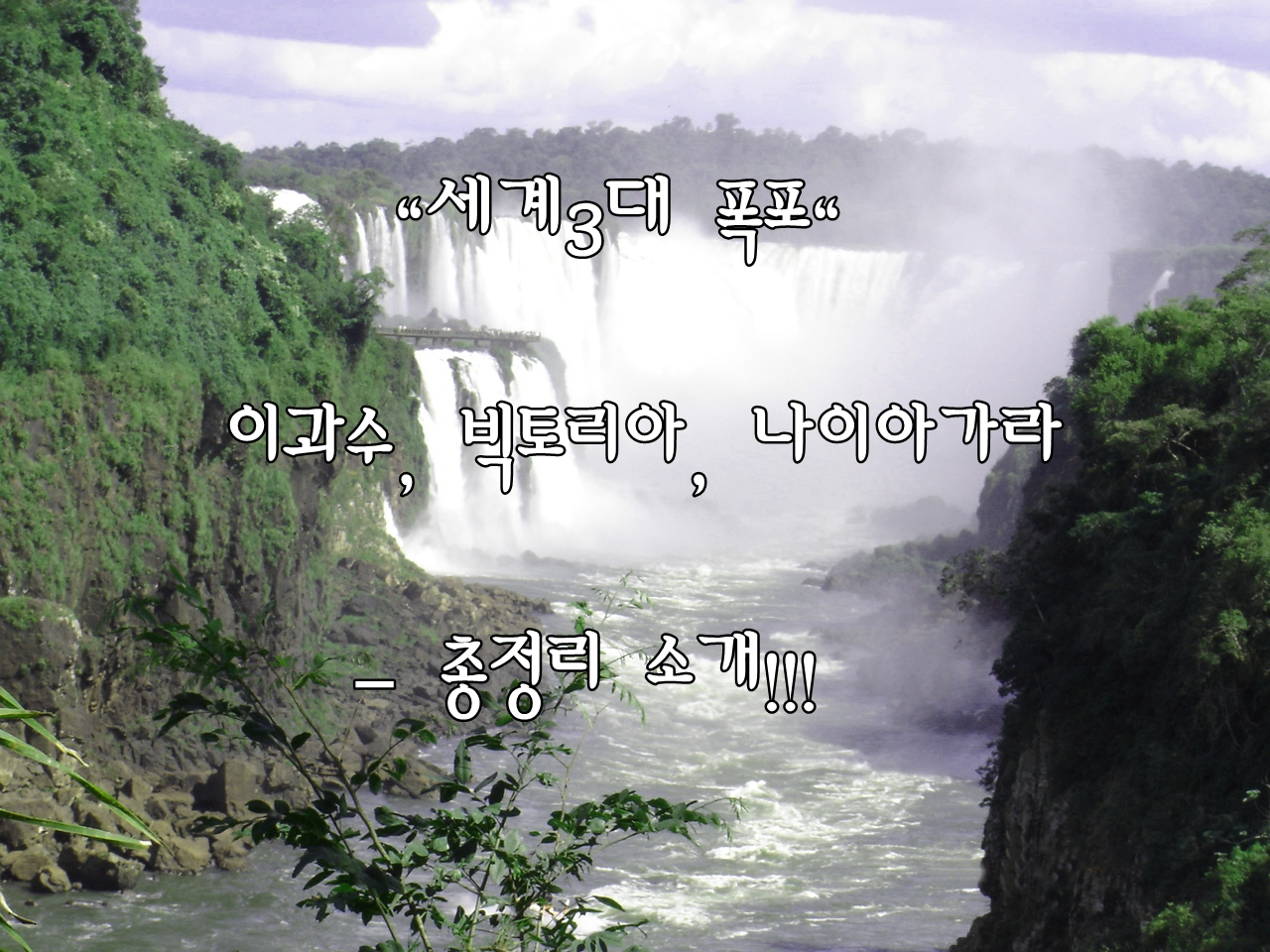 세계3대폭포 사진, photo by 자연의 파노라마