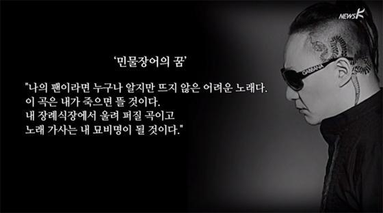 신해철-민물장어의 꿈(99 ver.) - 마왕 신해철...