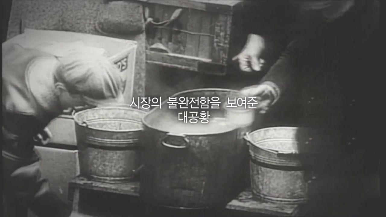 지식채널 e:경제 시리즈 시즌3-7부 합리적인 인간..