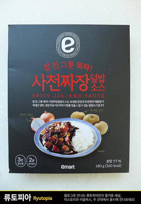 2014.11.2. 밥한그릇 뚝딱! 시리즈(사천짜장덮밥, ..