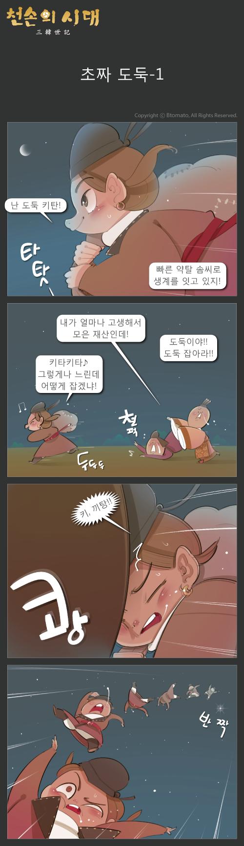 캐릭터 소개 - 초짜 도둑 키탄