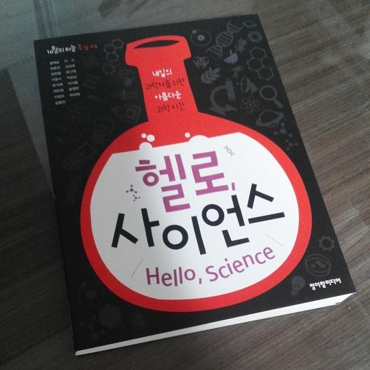 """책 출간. 10월의 하늘 강연집 """"헬로, 사이언스"""""""