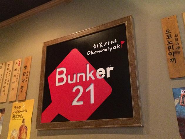 퇴근 후에 오꼬노미야끼 한 접시 '벙커 21'