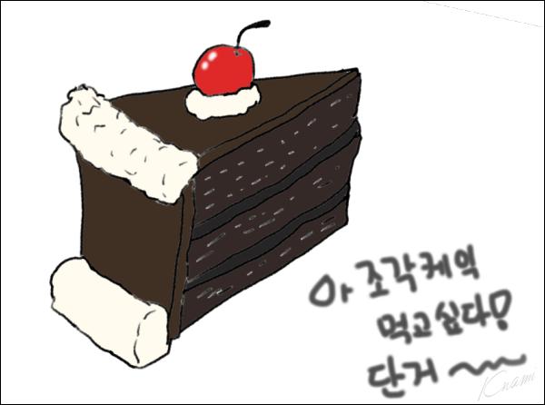 오늘의 낙서 / 단게 먹고 싶어!!!