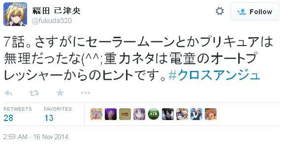 후쿠다 미츠오씨, 트위터에서 크로스앙쥬 제 7화에..