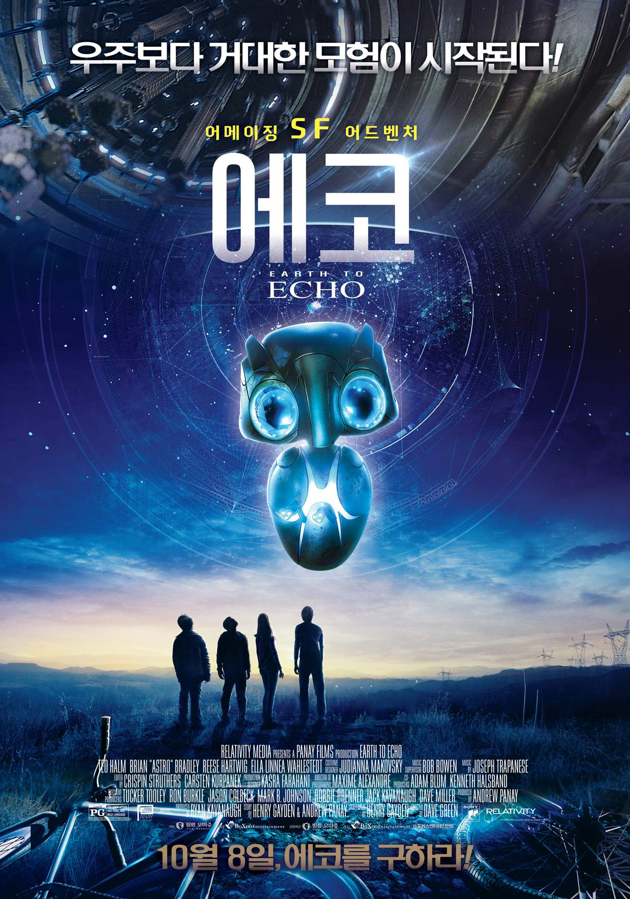 (리뷰) 에코 (Earth to Echo, 2014)