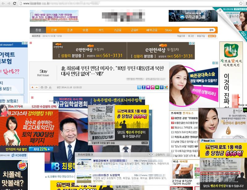 광고로 도배된 뉴스사이트
