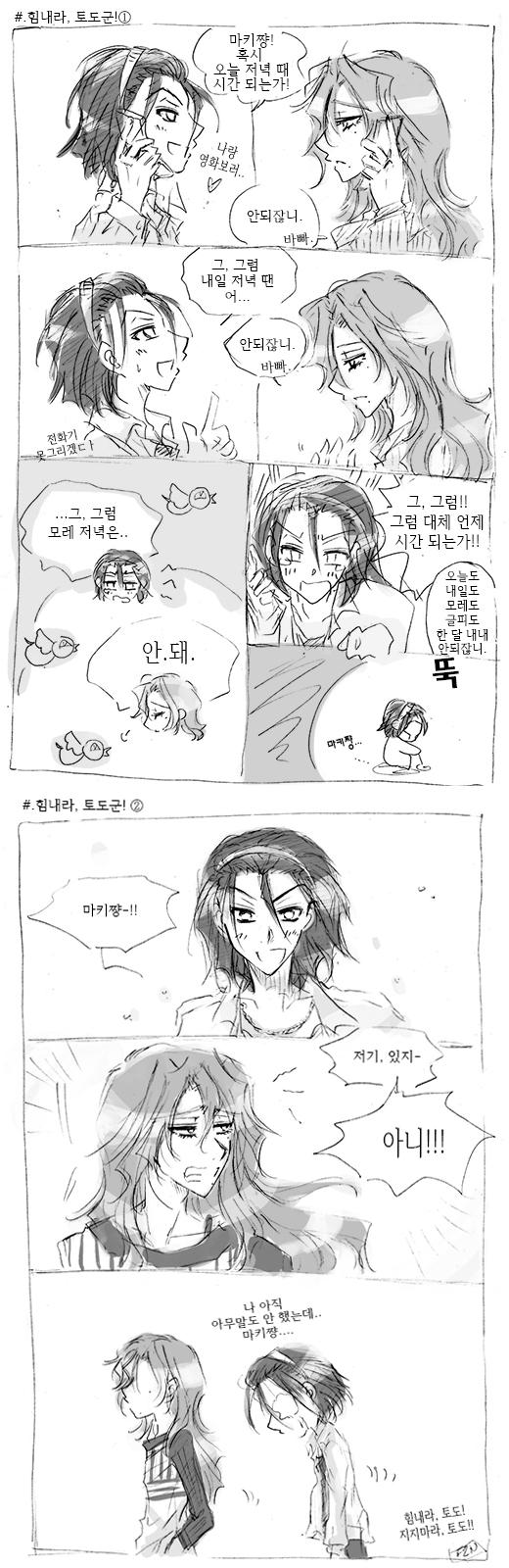 ★[토도마키] 힘내라, 토도 군!