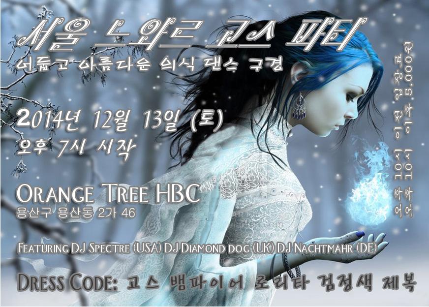 고스 파티 서울 2014년 12월 13일 (토)