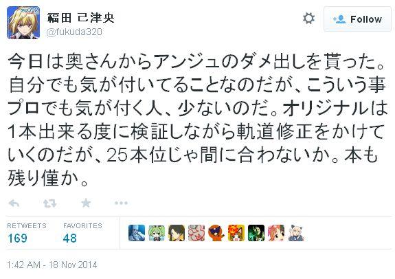 후쿠다 미츠오씨가 부인으로부터 앙쥬에 대해 무언..
