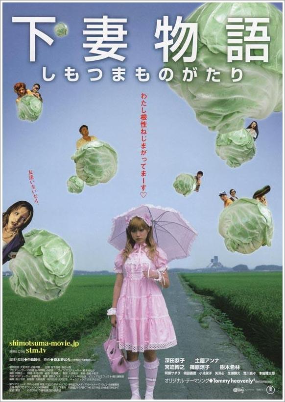 불량공주 모모코 (2004)