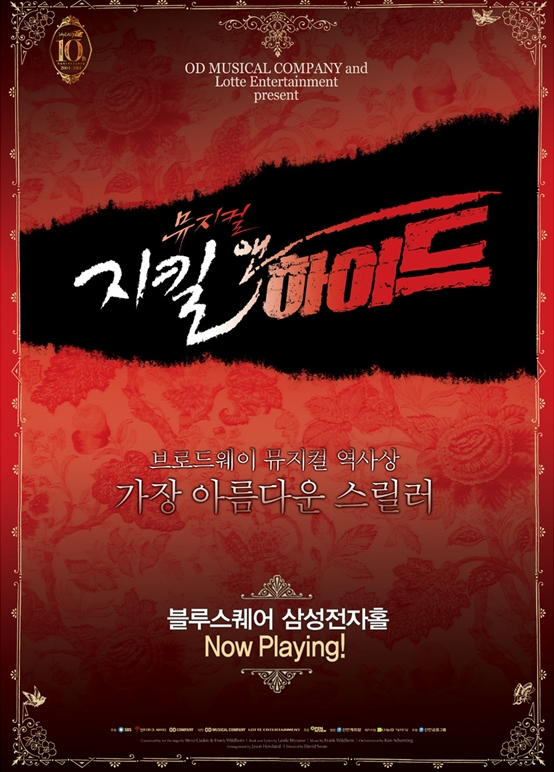 2014.11.25 뮤지컬 지킬앤하이드 박은태배우님 무대를..