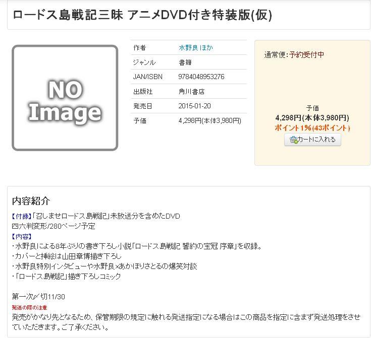 로도스도 전기 삼매 애니메이션 DVD 포함 특장판 ..