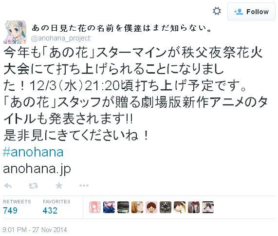 아노하나 제작진이 준비중인 새로운 극장판 애니..