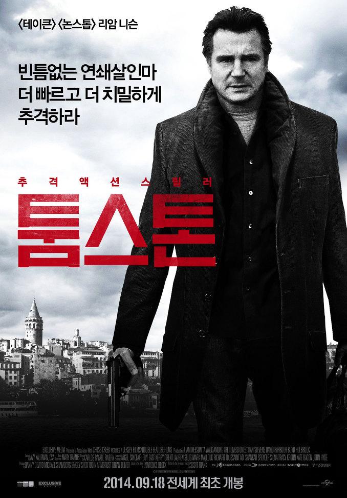 2014년 영화일기-11월(블렌디드~레드카펫)