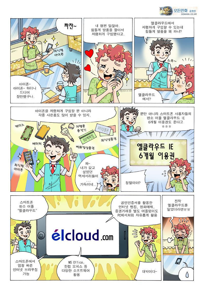[만화, 웹툰] 엘클라우드 만화
