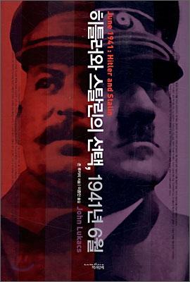 히틀러와 스탈린의 선택, 1941년 6월