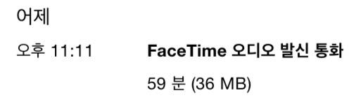 FaceTime Audio 1시간 통화에 소모된 데이터