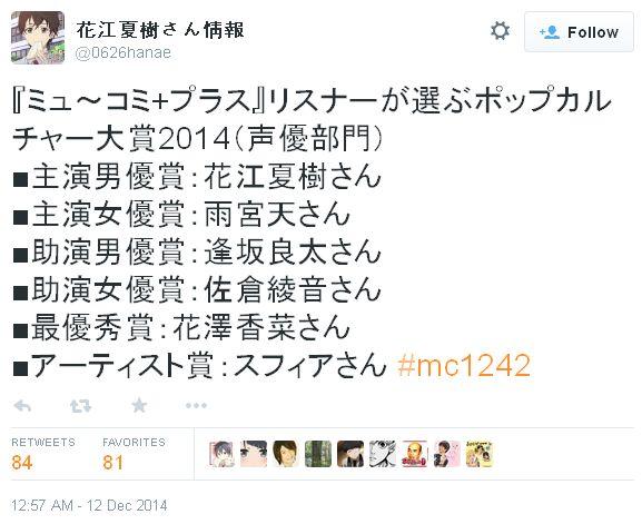 뮤코미+플러스 청취자 선정 팝컬쳐 대상 2104 성우 ..