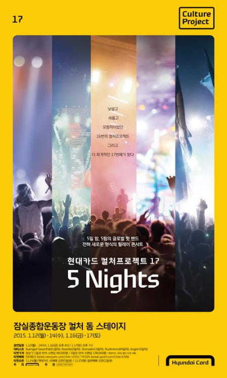 현대카드 컬처프로젝트 - 5 nights