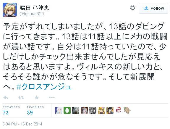 후쿠다 미츠오, 크로스앙쥬에 대해 '누군가 위험하..