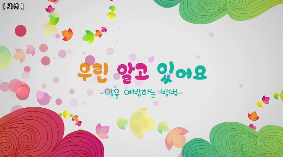 [암예방 뮤직비디오] EBS 보니하니와 함께하는..