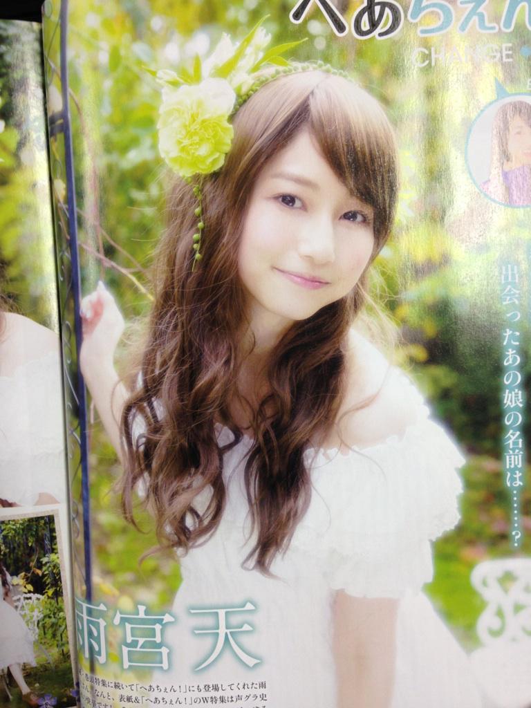 성우 아마미야 소라씨의 잡지 사진이 참 예쁘네요.
