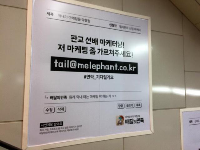 신분당선 판교역의 배달의 민족 광고 (2014.12) 2