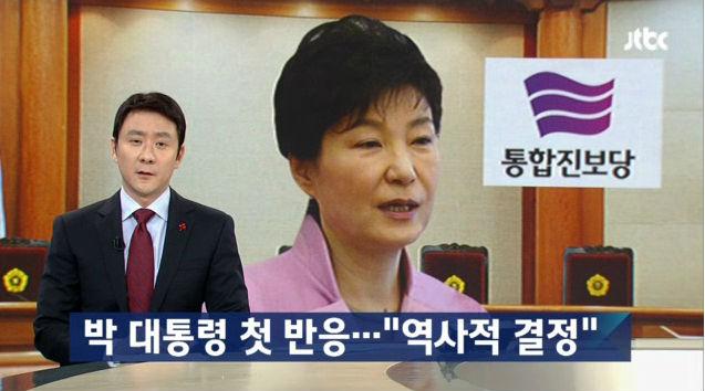 박대통령의 통진당 해산 평가가 씁쓸한 이유