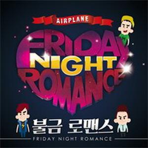 에어플레인-불금로맨스 (Friday Night Romanc..